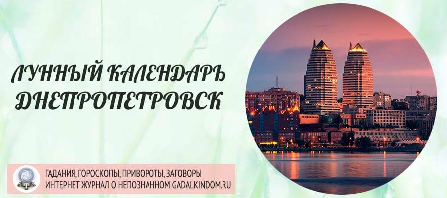 Лунный календарь города Днепропетровск