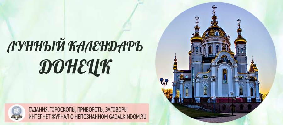 Лунный календарь города Донецк