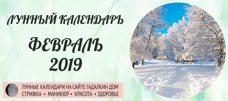 Лунный календарь февраль 2019 года благоприятные и неблагоприятные дни.