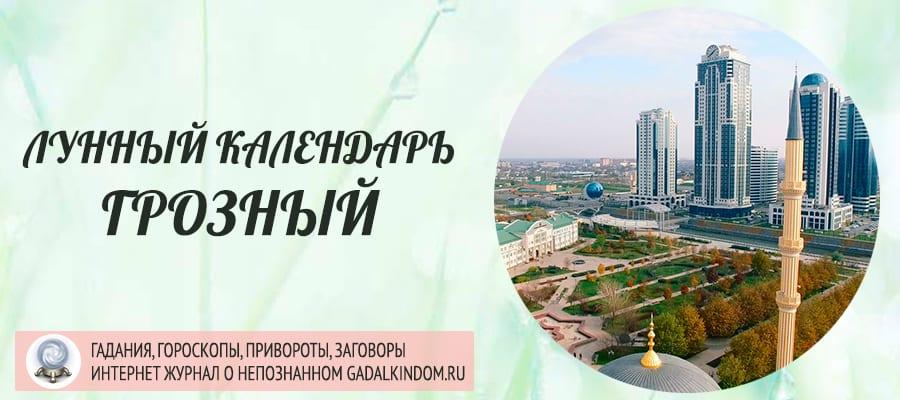 Лунный календарь города Грозный