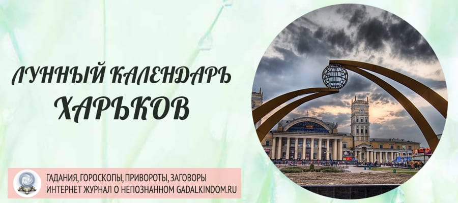 Лунный календарь города Харьков