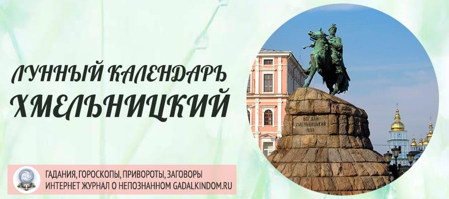 Лунный календарь города Хмельницкий