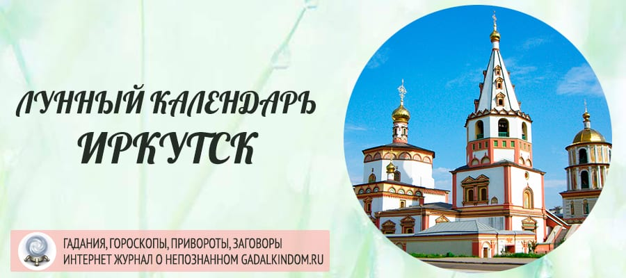 Лунный календарь города Иркутск