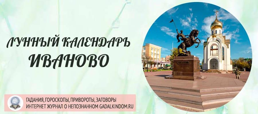 Лунный календарь города Иваново