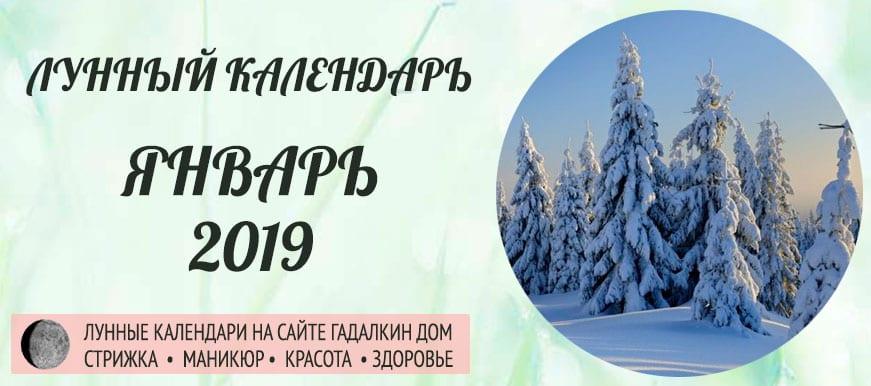 Лунный календарь январь 2019 года благоприятные и неблагоприятные дни.