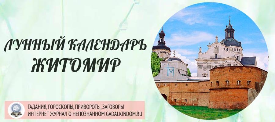 Лунный календарь города Житомир