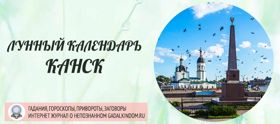 Лунный календарь города Канск