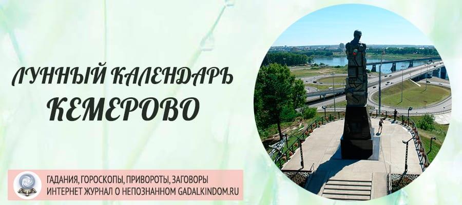 Лунный календарь города Кемерово