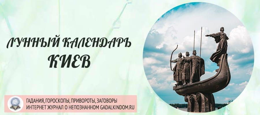 Лунный календарь города Киев