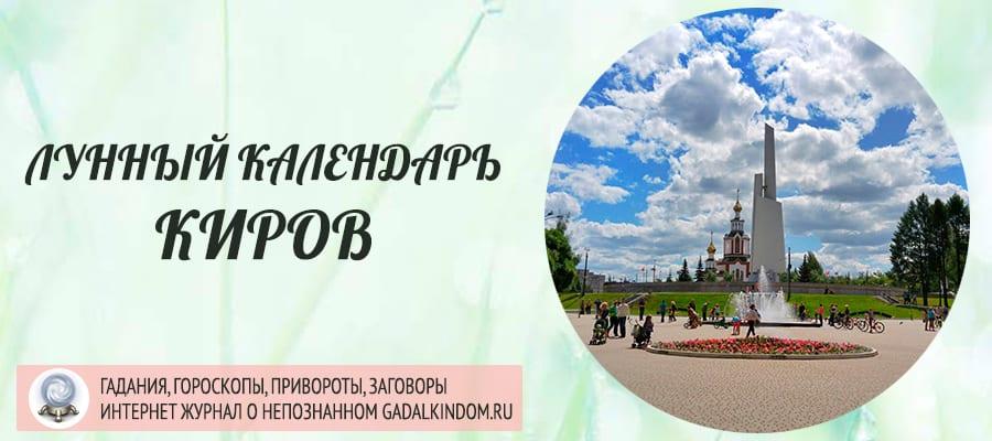 Лунный календарь города Киров