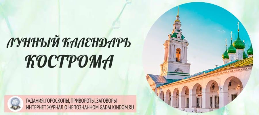 Лунный календарь города Кострома