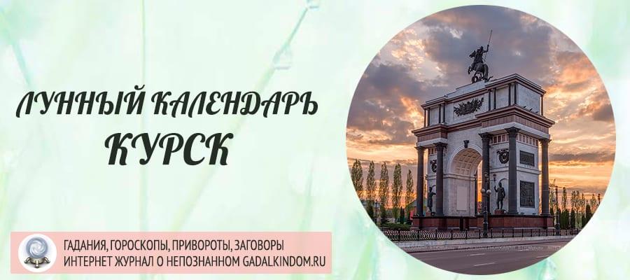 Лунный календарь города Курск