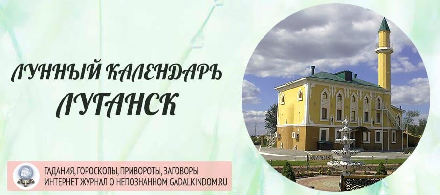 Лунный календарь города Луганск