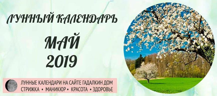 Лунный календарь май 2019 года благоприятные и неблагоприятные дни.