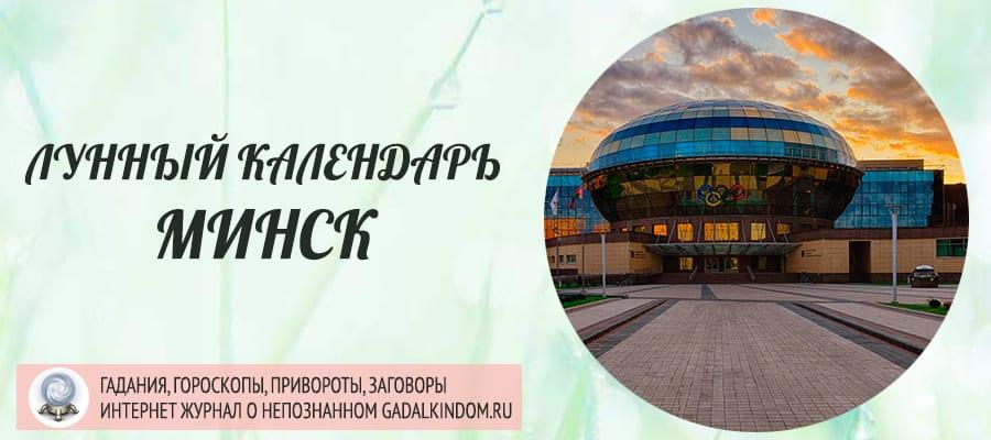 Лунный календарь города Минск
