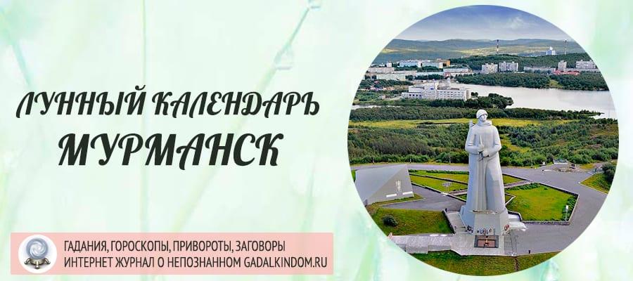 Лунный календарь города Мурманск