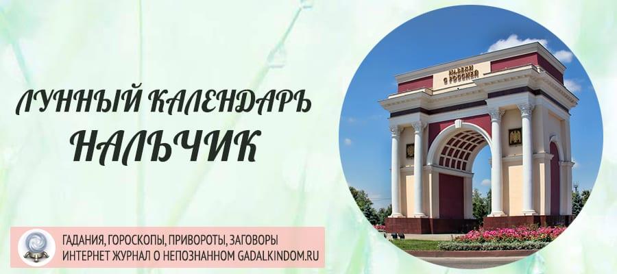 Лунный календарь города Нальчик