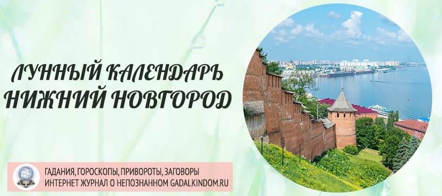 Лунный календарь города Нижний Новгород