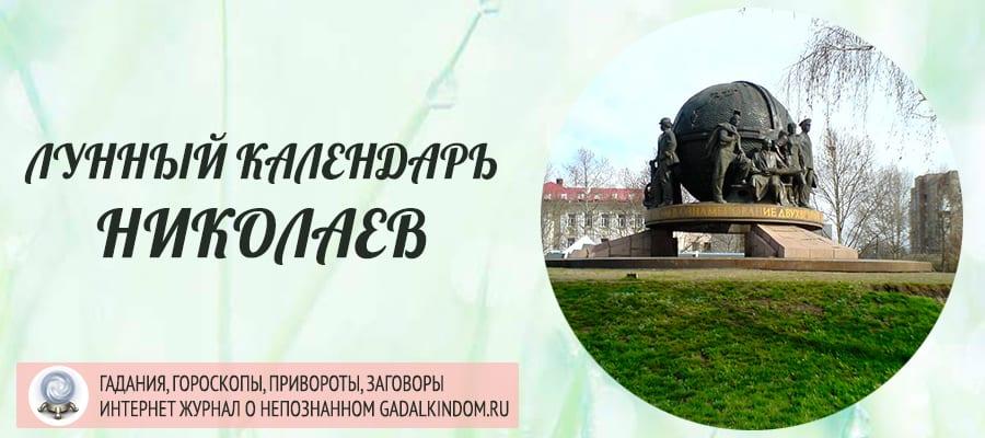 Лунный календарь города Николаев
