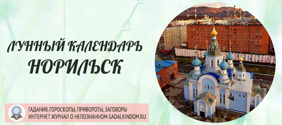 Лунный календарь города Норильск
