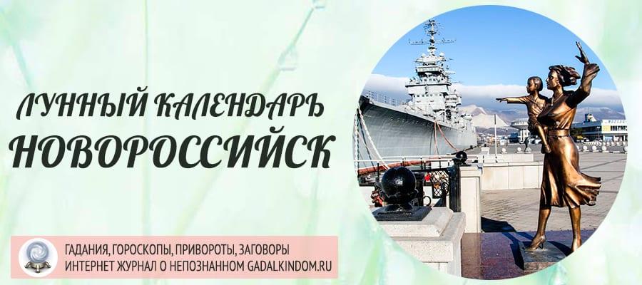 Лунный календарь города Новороссийск