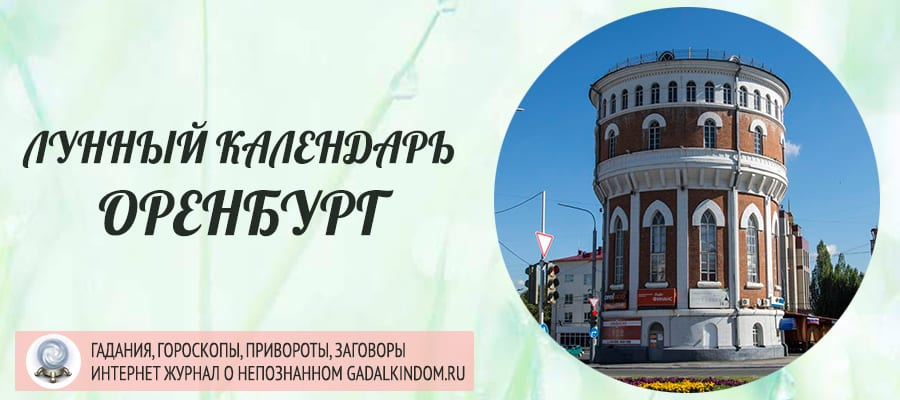 Лунный календарь города Оренбург