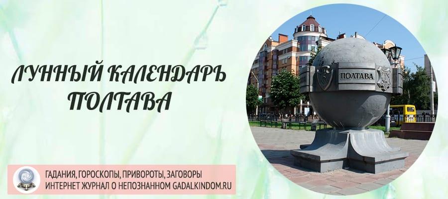 Лунный календарь города Полтава