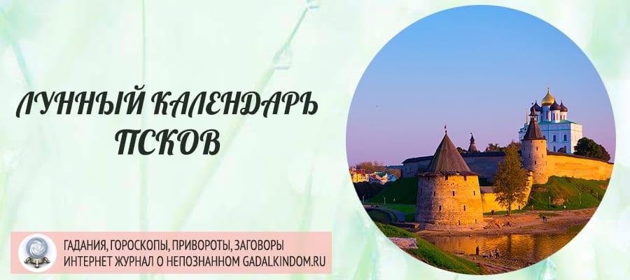 Лунный календарь города Псков