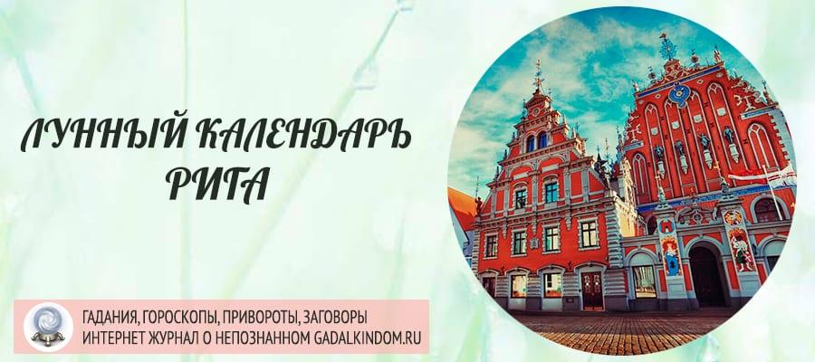 Лунный календарь города Рига