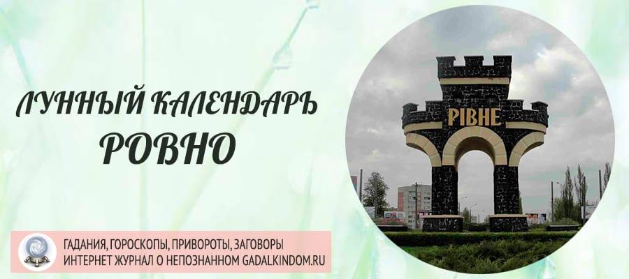 Лунный календарь города Ровно