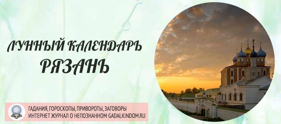 Лунный календарь города Рязань
