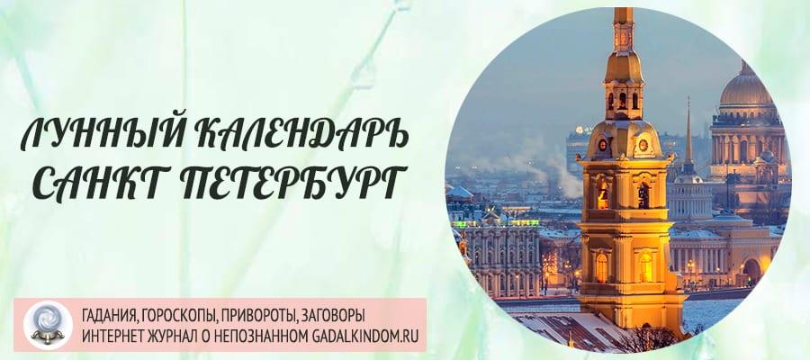 Лунный календарь города Санкт-Петербург
