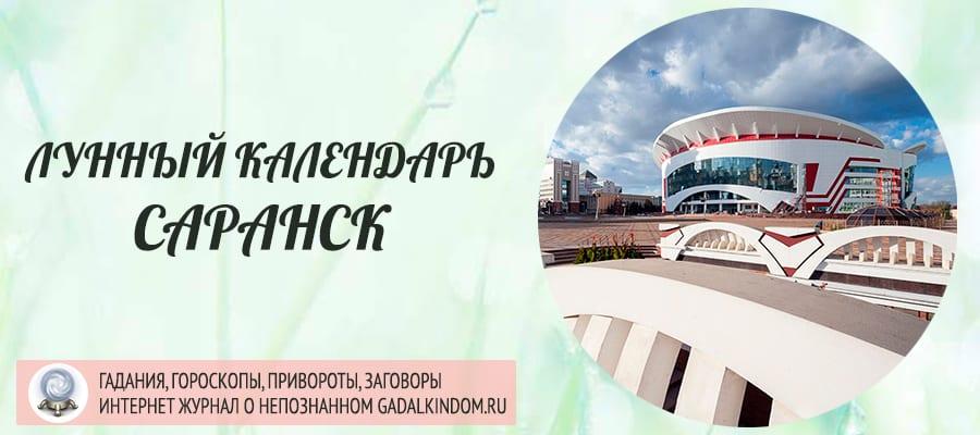 Лунный календарь города Саранск