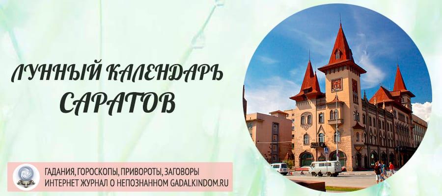 Лунный календарь города Саратов