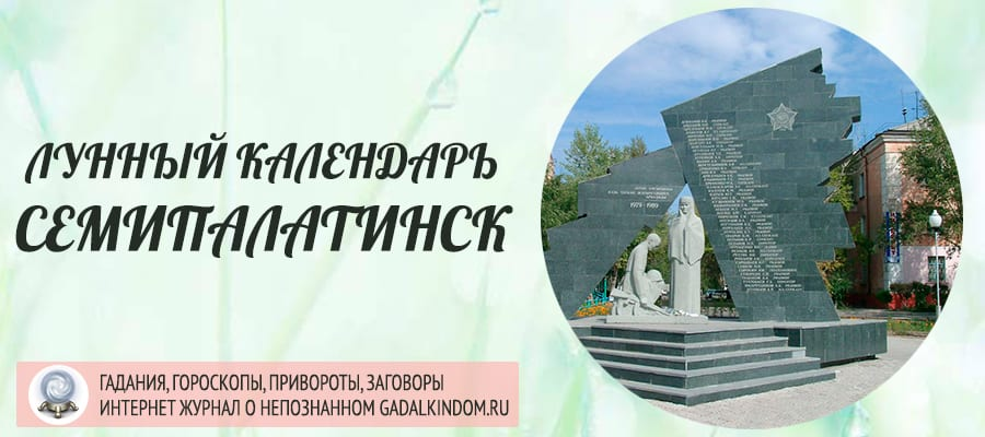 Лунный календарь города Семипалатинск