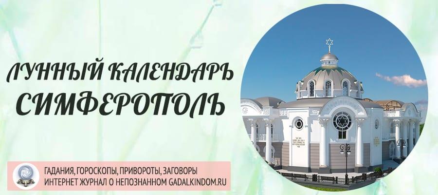 Лунный календарь города Симферополь