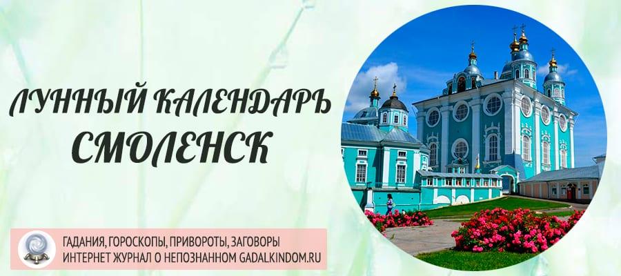 Лунный календарь города Смоленск