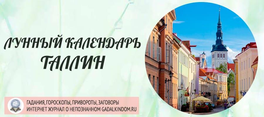 Лунный календарь города Таллин