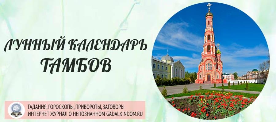 Лунный календарь города Тамбов