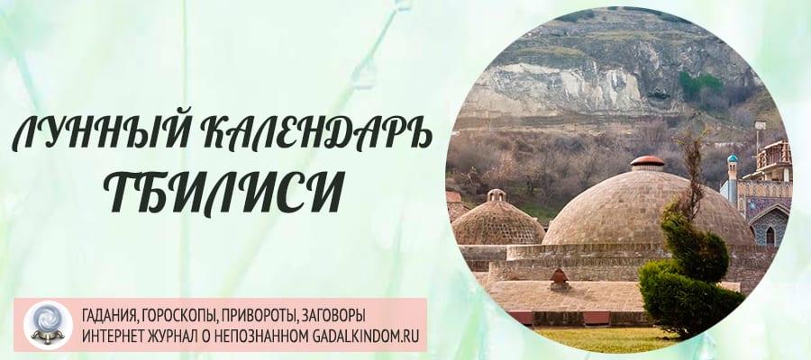 Лунный календарь города Тбилиси