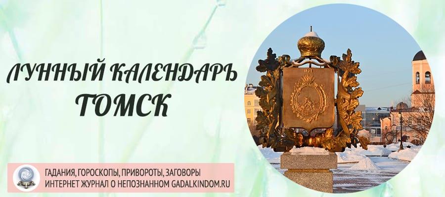 Лунный календарь города Томск