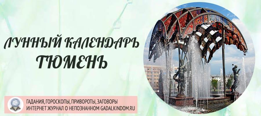 Лунный календарь города Тюмень