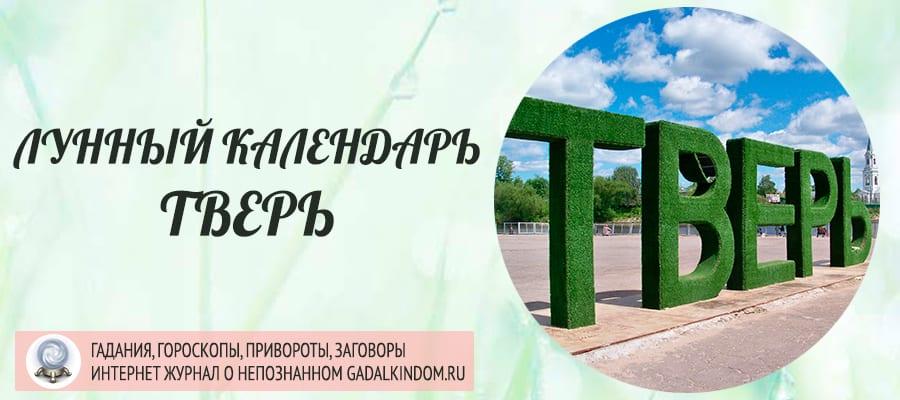 Лунный календарь города Тверь