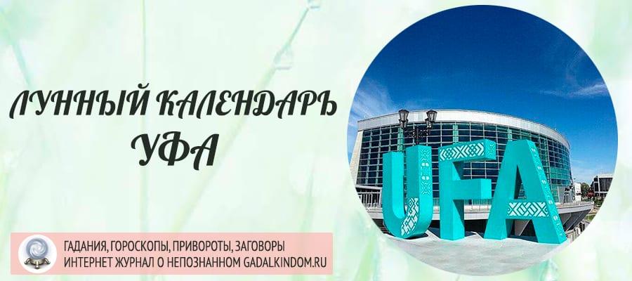 Лунный календарь города Уфа