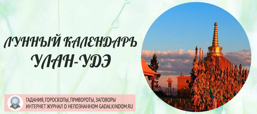 Лунный календарь города Улан-Удэ
