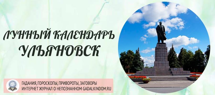 Лунный календарь города Ульяновск