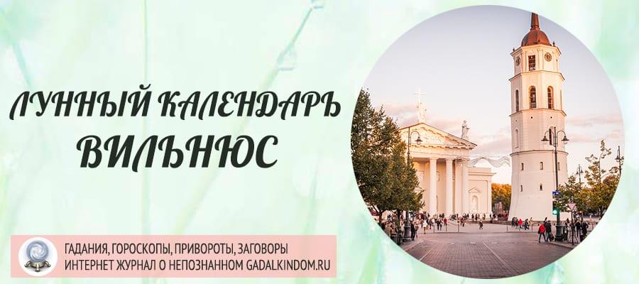 Лунный календарь города Вильнюс