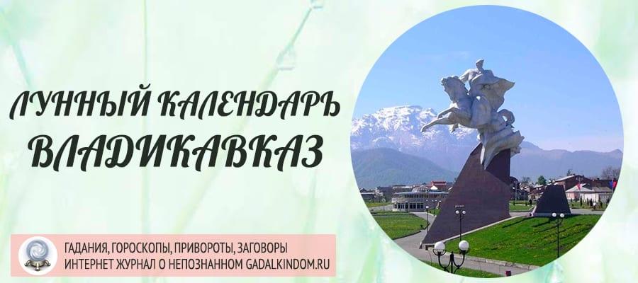 Лунный календарь города Владикавказ