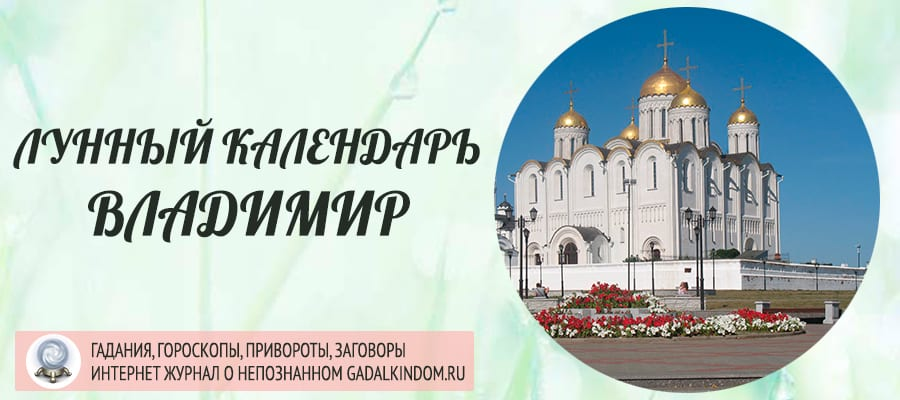 Лунный календарь города Владимир