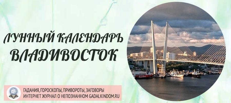 Лунный календарь города Владивосток